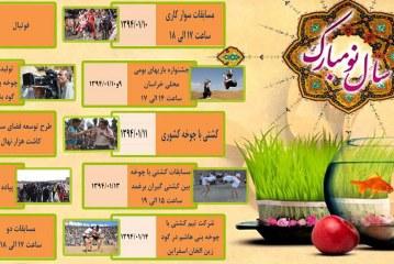 برنامه های مجتمع فرهنگی و ورزشی بنی هاشم برغمد- نوروز ۱۳۹۴