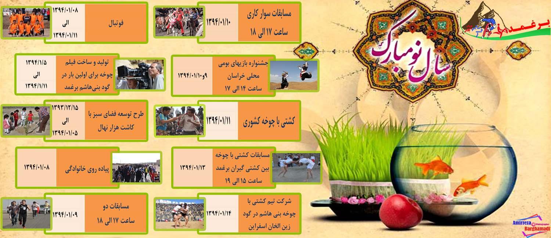 برنامه هاي مجتمع فرهنگي و ورزشي بني هاشم برغمد- نوروز 1394
