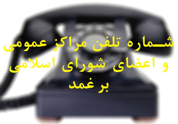 شماره تلفن مراکز عمومی و اعضای شورای اسلامی برغمد