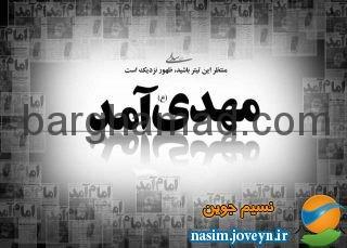 سایت نسیم جوین تا اطلاع ثانوی تعطیل شد