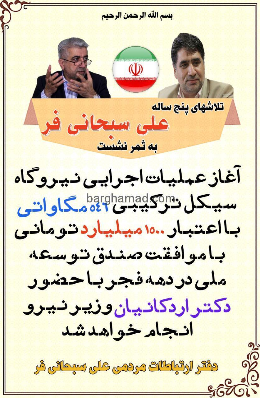 تلاشهای پنج ساله جناب آقای علی سبحانی فر به ثمر نشست-اجرایی نیروگاه سیکل ترکیبی