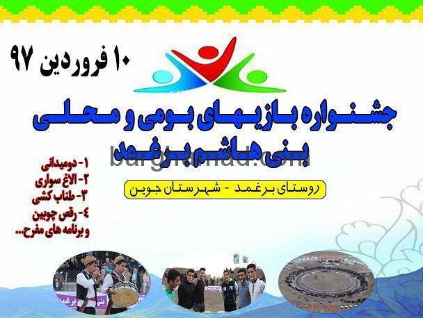 جشنواره بازیهای بومی محلی ۱۰ فروردین ۱۳۹۷